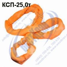 Строп круглопрядный петлевой КСП-25,0 г/п 25 тонн