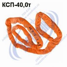 Строп круглопрядный петлевой КСП-40,0 г/п 40 тонн