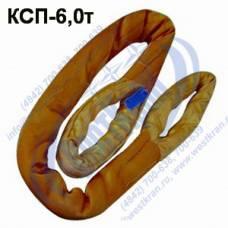 Строп круглопрядный петлевой КСП-6,0 г/п 6,0 тонн
