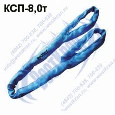 Строп круглопрядный петлевой КСП-8,0 г/п 8,0 тонн