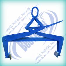 Захват для бордюра специальный ЗКБc-0,5-950-1060 (торцевой) г/п 0,5 тонны