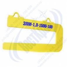 Захват для лестничного марша ЗЛМ-1,0-1500-180