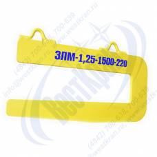 Захват для лестничного марша ЗЛМ-1,25-1500-220