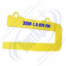 Захват для лестничного марша ЗЛМ-1,6-820-200