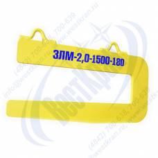 Захват для лестничного марша ЗЛМ-2,0-1500-180