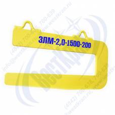 Захват для лестничного марша ЗЛМ-2,0-1500-200