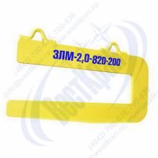 Захват для лестничного марша ЗЛМ-2,0-820-200