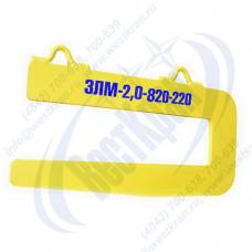 Захват для лестничного марша ЗЛМ-2,0-820-220