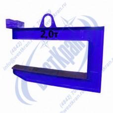 Захват с противовесом ЗРС1-2/1600 для рулонов стали г/п 2 тонны