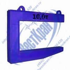 Захват для рулонов стали ЗРС2-10/1250 (с двумя точками подвеса) г/п 10 тонн