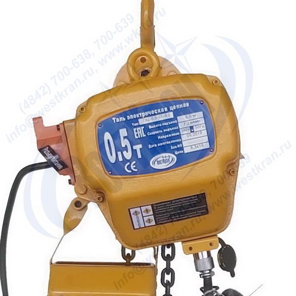 Таль электрическая цепная 0,5т (вид с торца)