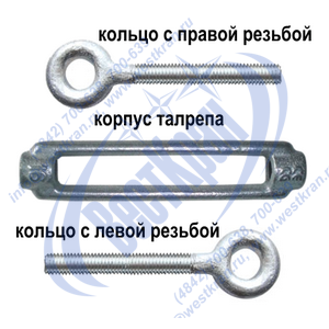 Конструкция талрепа кольцо-кольцо